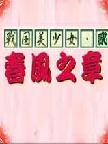 《战国美少女II-春风之章》  简体中文版