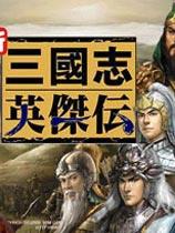 《三国英杰传》  中文硬盘版