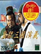 《龙王三国演义》 中文硬盘版