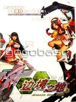 《边境之地》  中文硬盘版