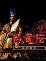 《卧龙传》 简体中文硬盘版