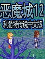 《恶魔城XII利希特传说》简体中文版