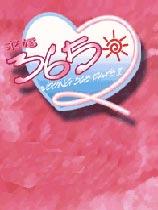 《求婚365日II》中文硬盘版
