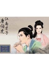 《江南才子唐伯虎》  中文硬盘版