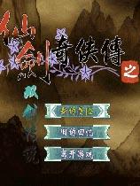 《仙剑奇侠传之双剑传说》  简体中文版