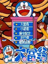 《叮铛大富翁》  繁体中文完美硬盘版