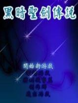 黑暗圣剑传说下载 黑暗圣剑传说 1.0 中文完整版下载