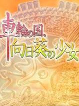 《车轮之国 向日葵的少女》  简体中文硬盘版