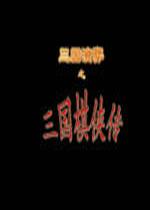《新三国棋侠传》  简体中文版