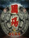 《國殤之血色狼煙》  簡體中文版