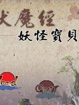 《神州伏魔经—妖怪宝贝》  硬盘版