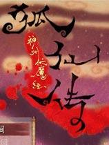 《神州伏魔经之狐仙传》  简体中文硬盘版
