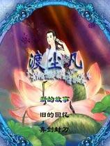 《渡尘凡》  简体中文版
