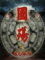 《国殇之血色狼烟》  简体中文版