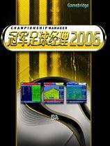 《冠军足球经理2006》   中文硬盘版