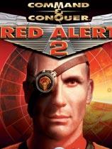《红色警戒2之石油危机》中文硬盘版