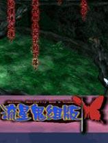 《流星蝴蝶剑鬼组版》  V1.07 中文绿色版