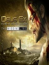 《杀出重围3:人类革命-消失的线索》硬盘版