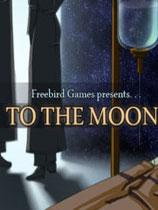《去月球》简体中文硬盘版
