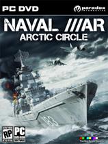 《北极圈海战》免DVD光盘版[v1.0.9.4版]