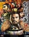 《制霸三國2》  繁體中文版