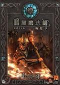 《暗黑魔法师:崛起》  繁体中文硬盘版