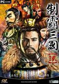 《制霸三国2》  繁体中文版