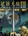 《魔法門之英雄無敵3死亡陰影》簡體中文版