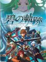 《英雄传说:碧之轨迹》免安装中文绿色版