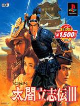 《太阁立志传3》免安装中文绿色版