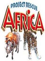 《非洲拯救计划》硬盘版