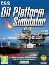 《石油平台模拟》完整硬盘版