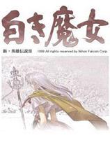 《英雄传说3:白发魔女》免安装中文绿色版