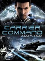 《航母指挥官:盖亚行动》完整硬盘版