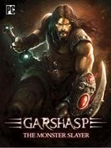 《暗黑战神格尔沙普:怪物猎人》破解光盘版