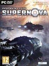 《无敌舰队2526:超新星》光盘版