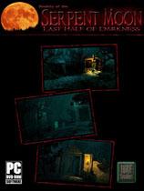 《无尽的黑暗:蛇月会》光盘版