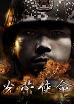 《光荣使命》夺钓鱼岛-军升版免费Demo