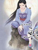 《天地传说:鱼美人》简体中文硬盘版