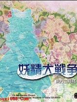 东方三月精:妖精大战争