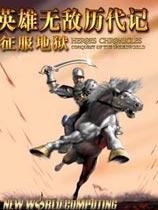 《英雄无敌历代记之征服地狱》  简体中文版