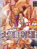 《大航海时代2》中文硬盘版