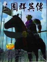 《三国群英传1》免安装中文绿色版