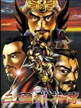 《三国群英传2》简体中文完整硬盘版