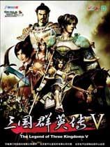 《三国群英传5》繁体中文完整硬盘版