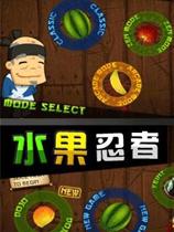 《水果忍者高清版》游侠简体中文汉化版