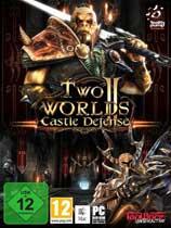 《两个世界2:城堡防御》免安装中文绿色版