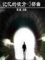 《记忆的彼方三部曲之别离》简体中文硬盘版