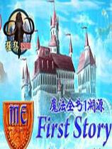 《魔法全书1:溯源》简体中文硬盘版