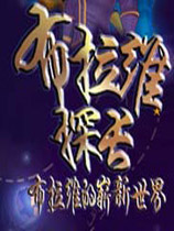 《布拉维探长:布拉维的崭新世界》简体中文硬盘版